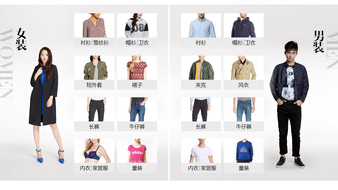 服饰Final Sale