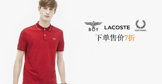 BOY LONDON / LACOSTE /FRED PERRY