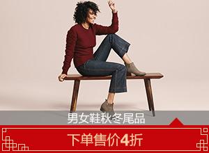 男女鞋秋冬尾品下单售价4折
