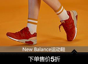 New Balance运动鞋 下单售价5折