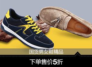 国货男女鞋精品 下单售价5折
