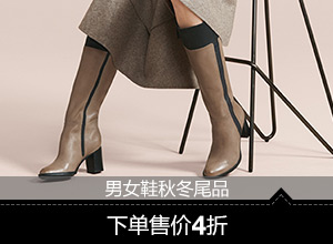 男女鞋秋冬尾品 下单售价4折