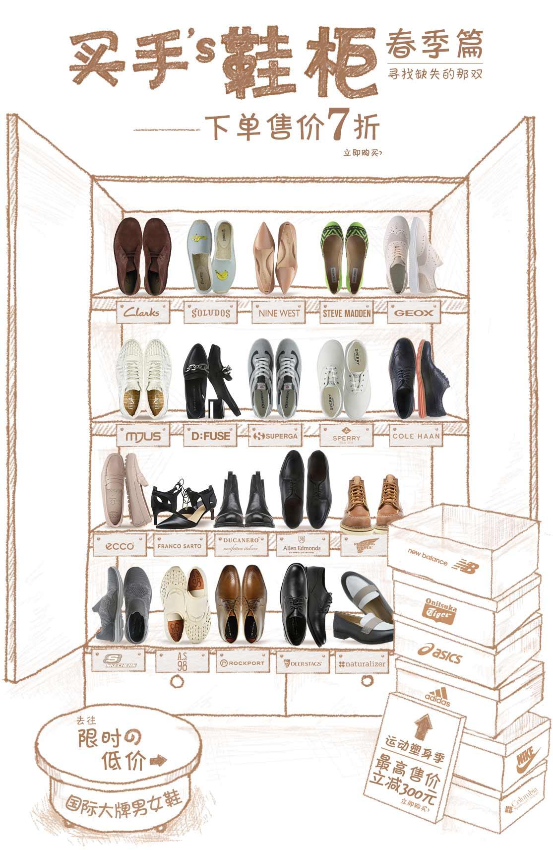 买手的鞋柜-亚马逊中国
