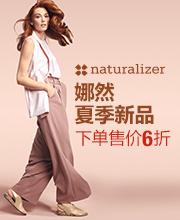 naturalizer下单售价6折-亚马逊中国