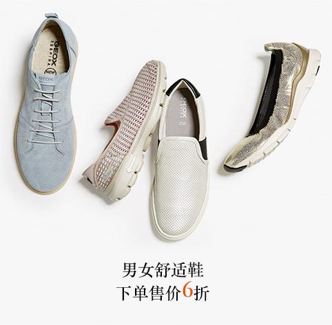 男女舒适鞋