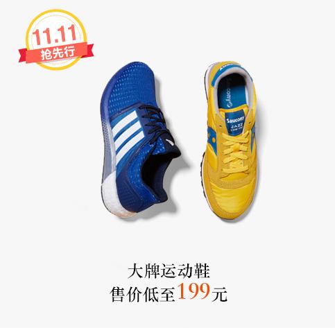 大牌运动鞋