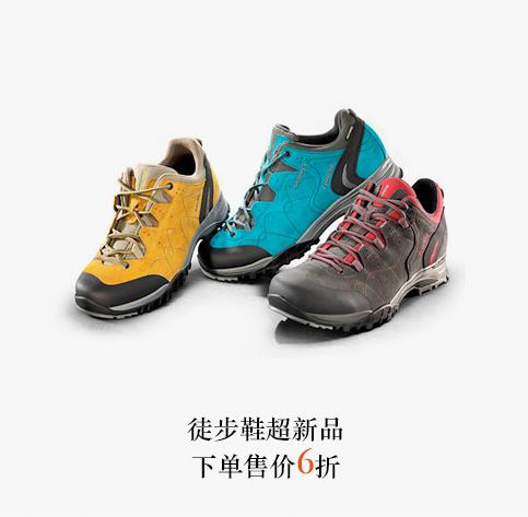 徒步鞋超新品