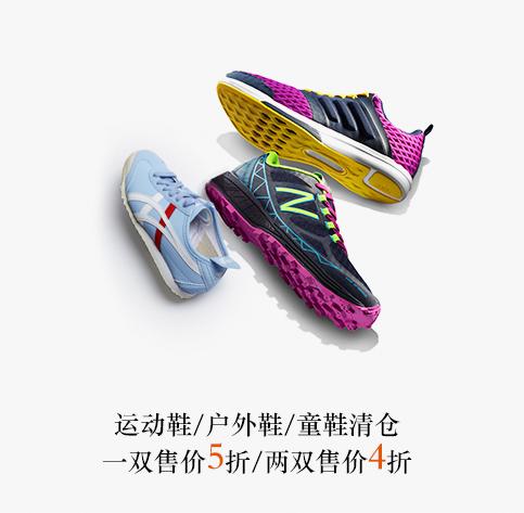 运动鞋/户外鞋/童鞋清仓