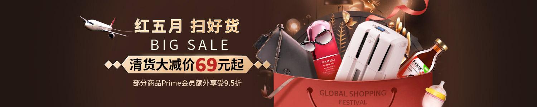 必看必看:亚马逊中国  五一大促销  各类商品大促销  全网最低(亚马逊关店大清仓)