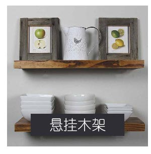 category_tile_Floatingshelves-9