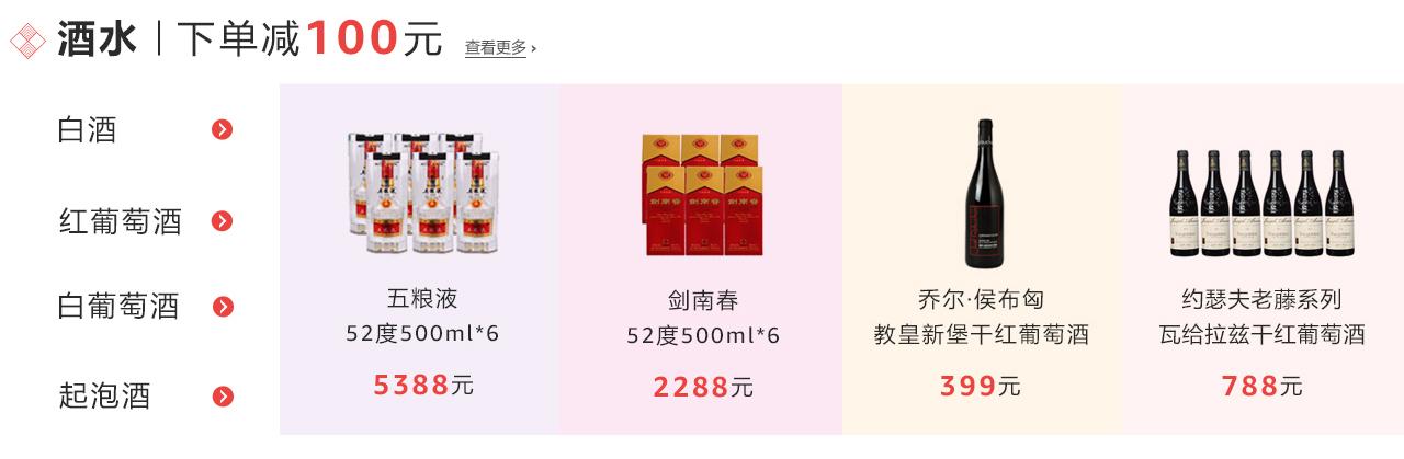 CNY第二波-酒水