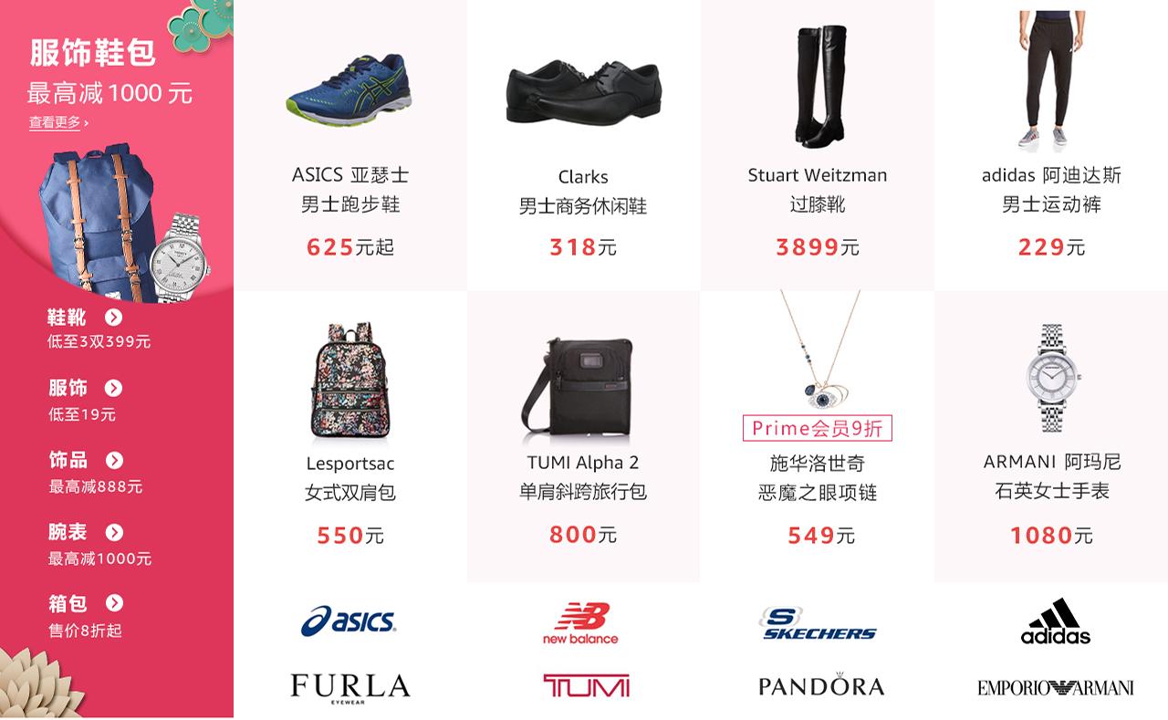 2018年货节P2-服饰鞋包