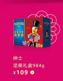 PLANTERS 绅士 全家欢聚悦享盒新升级 坚果礼盒984g(美国进口)