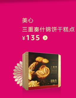 MEIXIN 美心 松脆三重奏什锦饼干糕点礼盒装331g(香港进口)