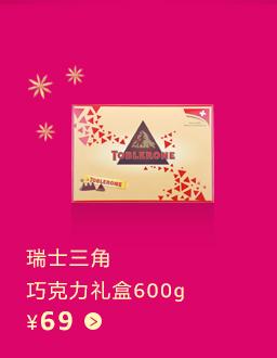 Toblerone瑞士三角 巧克力精装礼盒600g (牛奶巧+黑巧) (瑞士进口)