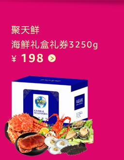 聚天鲜 海鲜礼盒礼券2688型(8种海鲜)