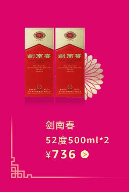 剑南春52度500ml*2