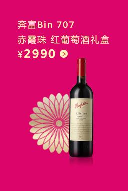 【自营直采红酒】Penfolds 奔富 Bin 707 赤霞珠 红葡萄酒750ml(亚马逊进口直采红酒,澳大利亚品牌)