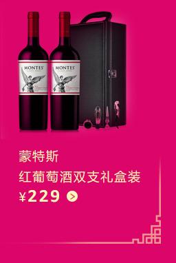 Montes 蒙特斯 经典赤霞珠红葡萄酒双支礼盒装 750ml*2瓶