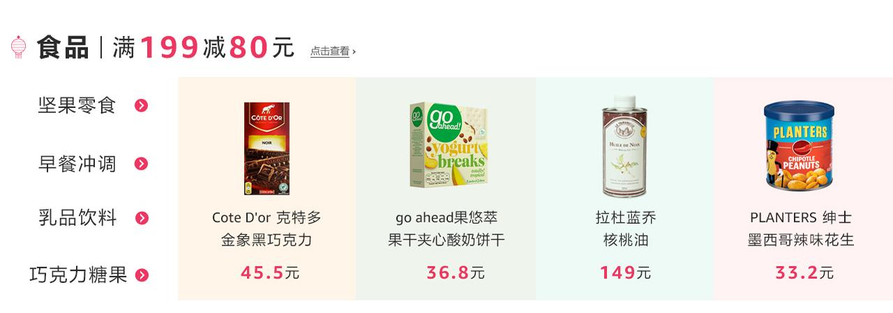 CNY第一波-食品