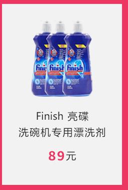 Finish 亮碟 洗碗机专用漂洗剂亮碟剂500ml*3(进口)(供应商直送)