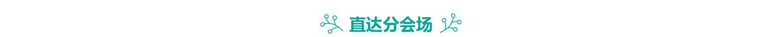 1101-PC-直达分会场+特色频道 -banner1