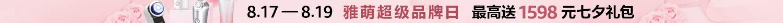 雅萌超级品牌日-亚马逊
