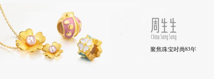 周生生 源自1934 聚焦珠宝时尚83年  下单售价减100元