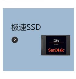 極速SSD