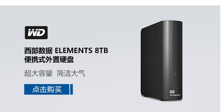 西部數據elements 8tb 便攜式外置硬盤