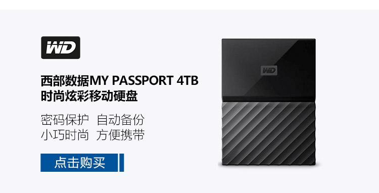 西部數據 my passport 4tb 時尚炫彩移動硬盤