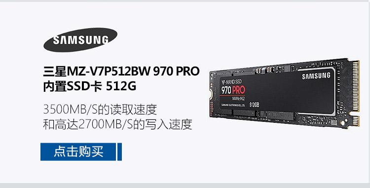三星內置SSD 512G