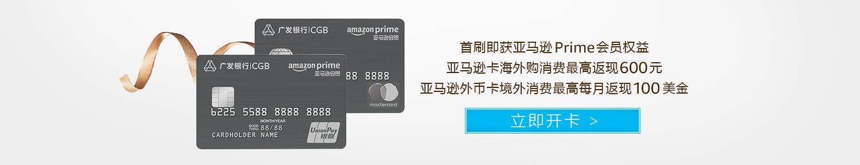 点击办理广发亚马逊Prime联名卡