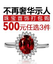 珠宝首饰打包购 500元任选3件