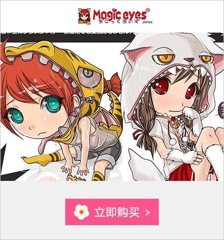 magiceyes
