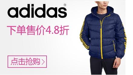Adidas下单售价4.8折