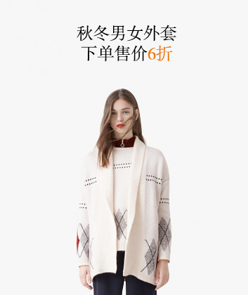 秋冬男女外套 下单售价6折