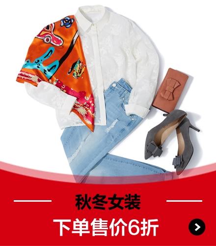 秋冬女装 下单售价6折