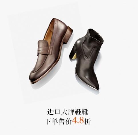 进口鞋靴 下单售价4.8折