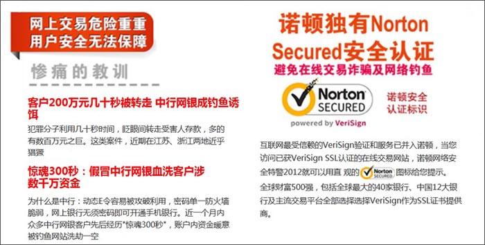 诺顿网络安全特警2012(3用户2年免费升级)