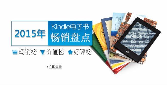 2015年度kindle电子书排行榜