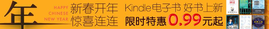 新春开年 惊喜无限 Kindle电子书0.99元起