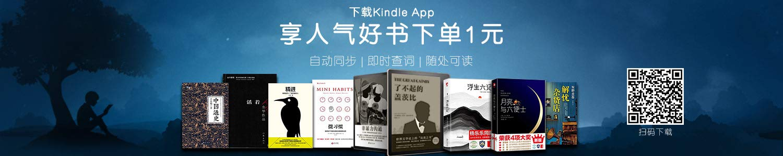 下载Kindle App 享人气好书下单1元
