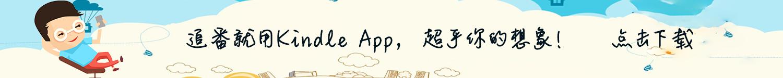追番就用Kindle App  效果超乎想象