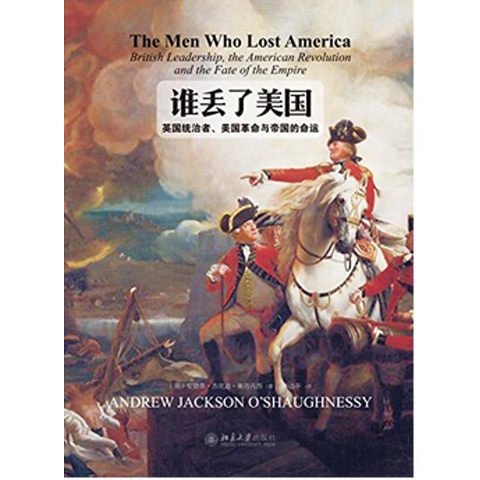 谁丢了美国:英国统治者、美国革命与帝国的命运