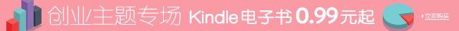 关于创业的一切——Kindle电子书0.99元起