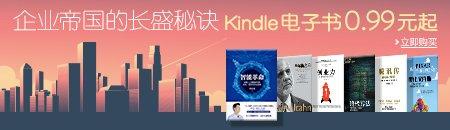 企业帝国的长盛秘诀——Kindle电子书0.99元起