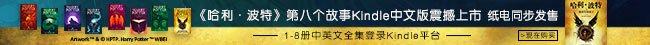 哈利·波特与被诅咒的孩子Kindle中文版震撼上市