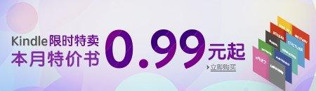 Kindle电子书本月特价书,0.99元起