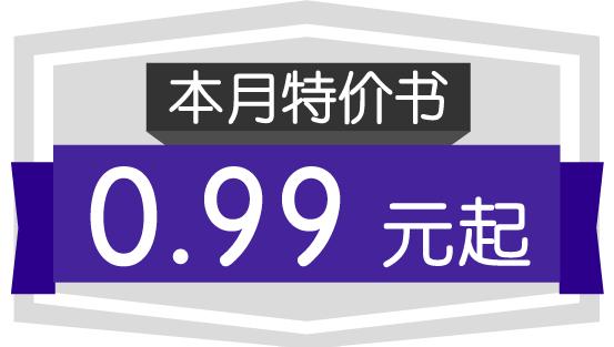 Kindle电子书本月特价,0.99元起